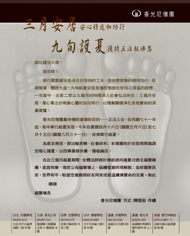 香光尼僧團5/6~8/31(農曆 4/16~7/15) 結夏安居