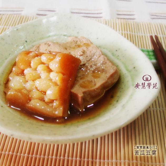 苦瓜豆腐 _黃鈴珠