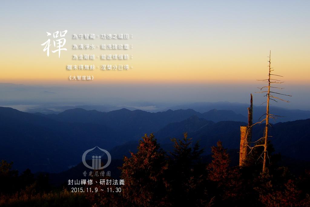 香光尼僧團 2015.11.9 ~ 11.30 封山禪修、研討法義