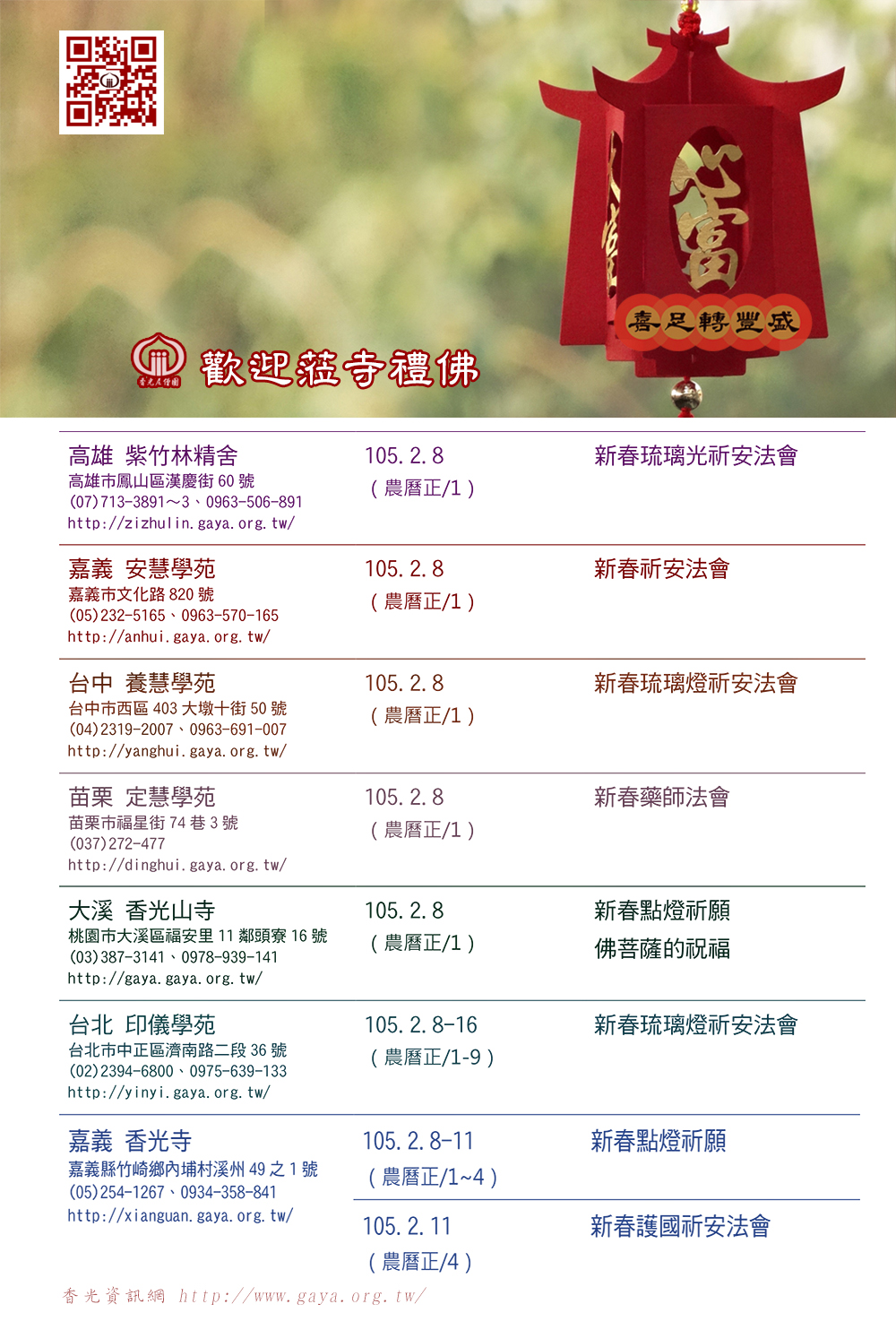 105.2.8  (農曆正/1)新春點燈祈願、佛菩薩的祝福 歡迎蒞寺禮佛