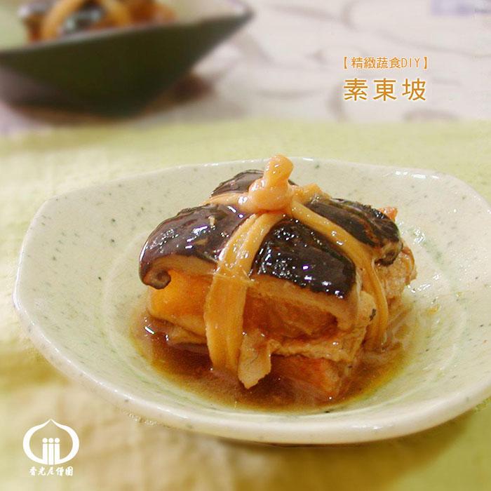 【精緻蔬食diy】素東坡 / 鄭秀滿