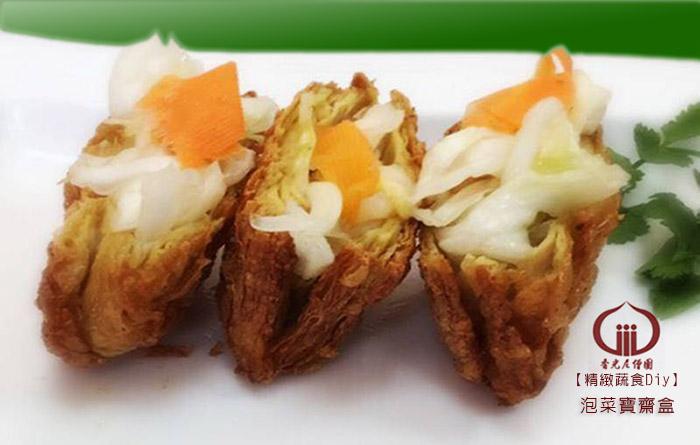 【精緻蔬食diy】 泡菜寶齋盒