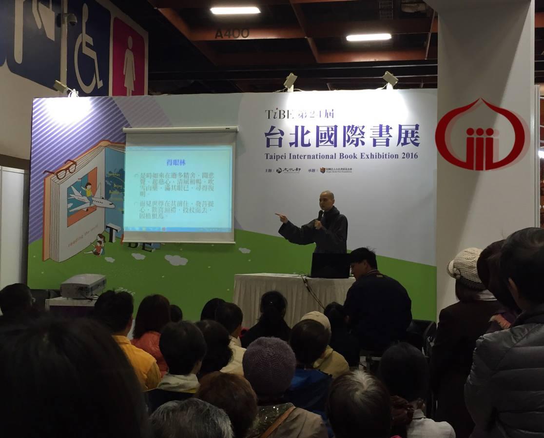 《香光莊嚴雜誌》主編見鐻法師2月20日於台北世貿 主講《大唐西域記》中的人生況味,內容生動精彩,座無虛席!