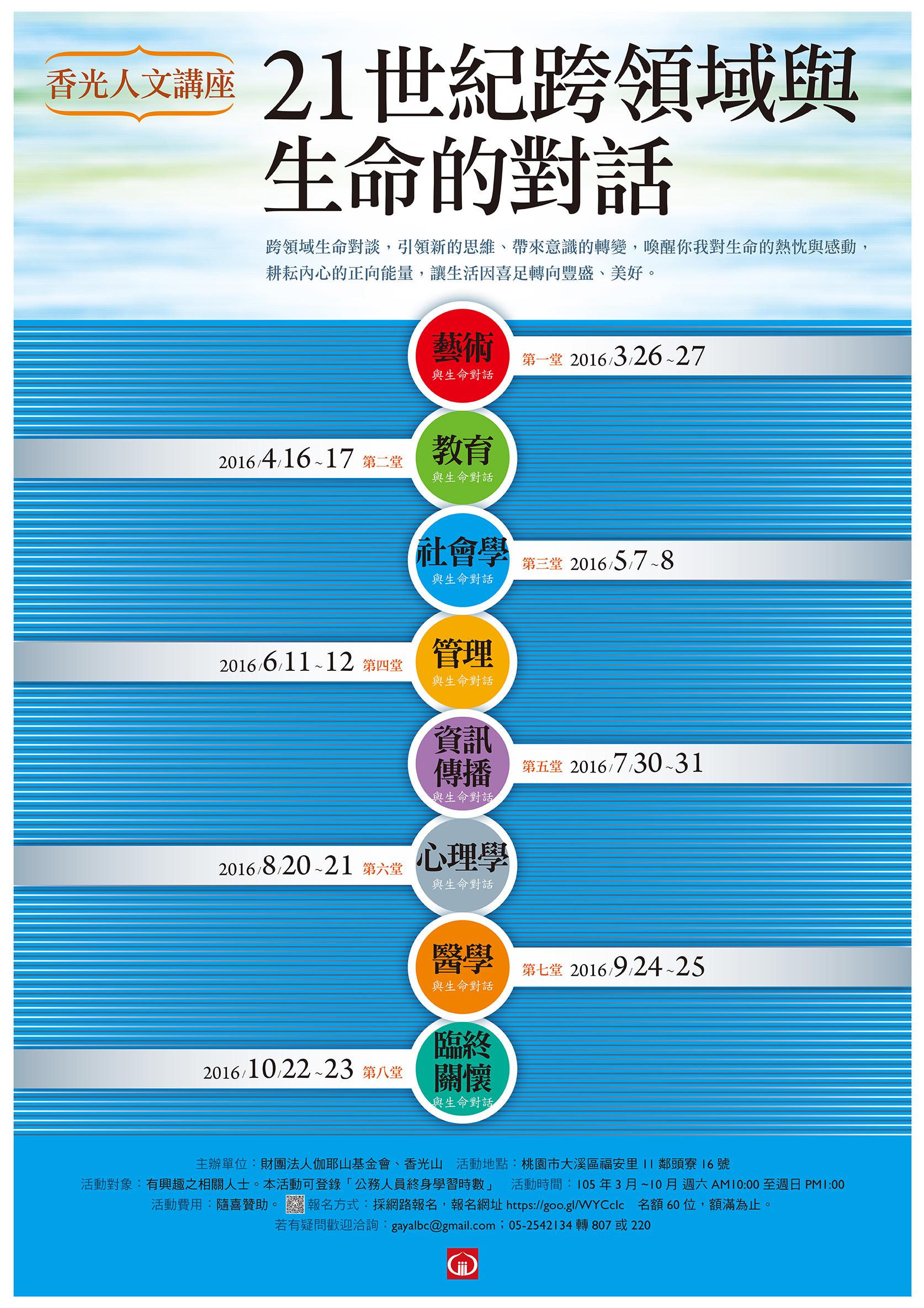 香光人文講座──21世紀跨領域與生命的對話