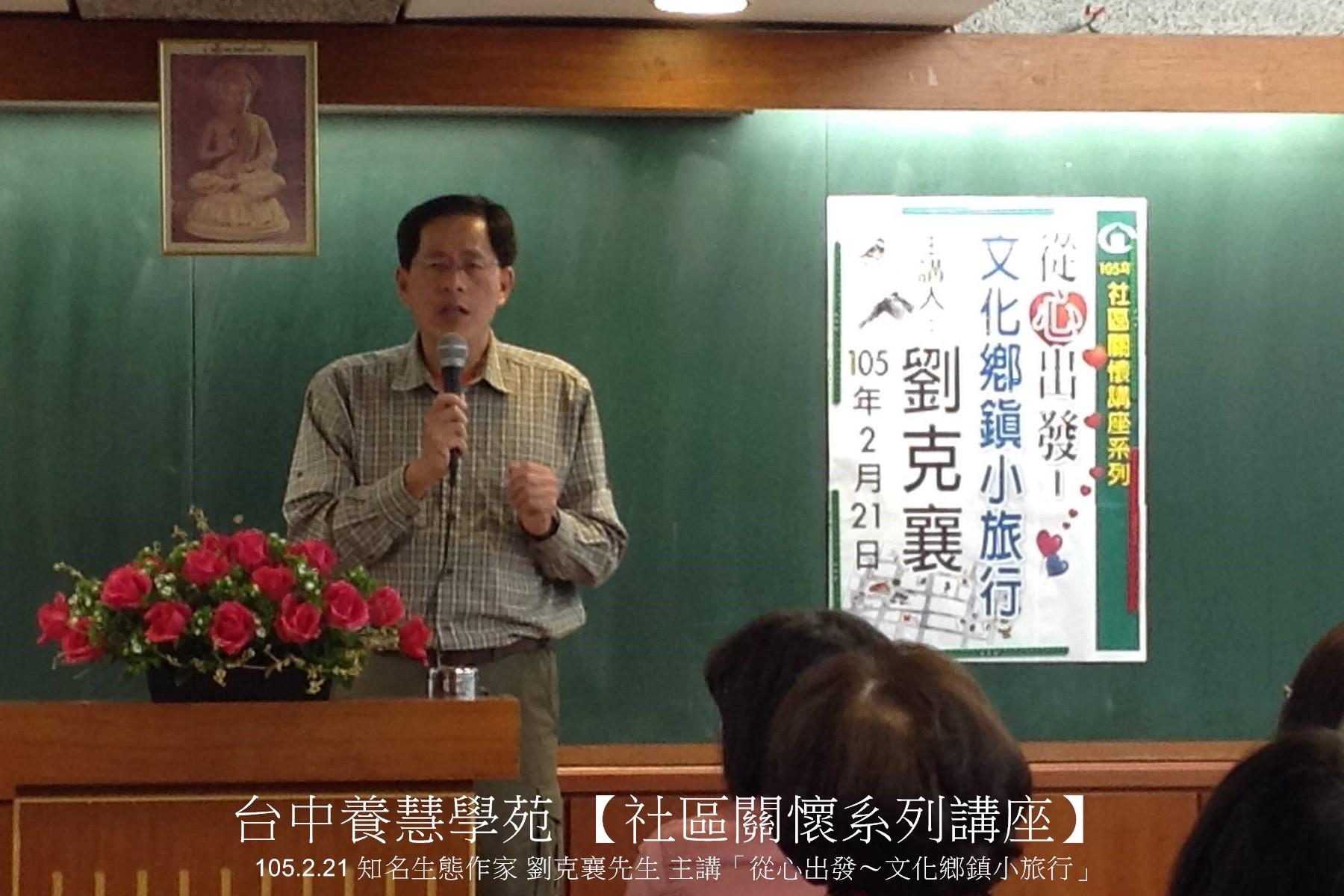 105.2.21 知名生態作家 劉克襄先生 主講「從心出發~文化鄉鎮小旅行」。