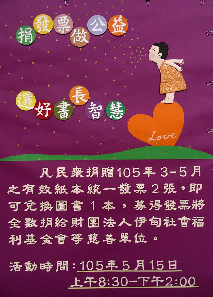 香光寺慶祝佛誕──推出「捐發票做公益‧選好書長智慧」活動 □活動時間:105年5月15日上午8:30至下午2:00