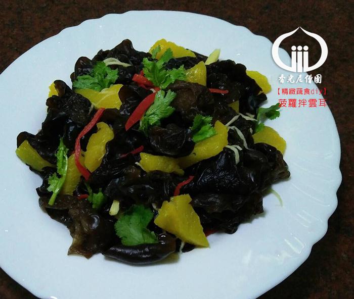 【精緻蔬食diy】黑美人-鳳梨拌雲耳