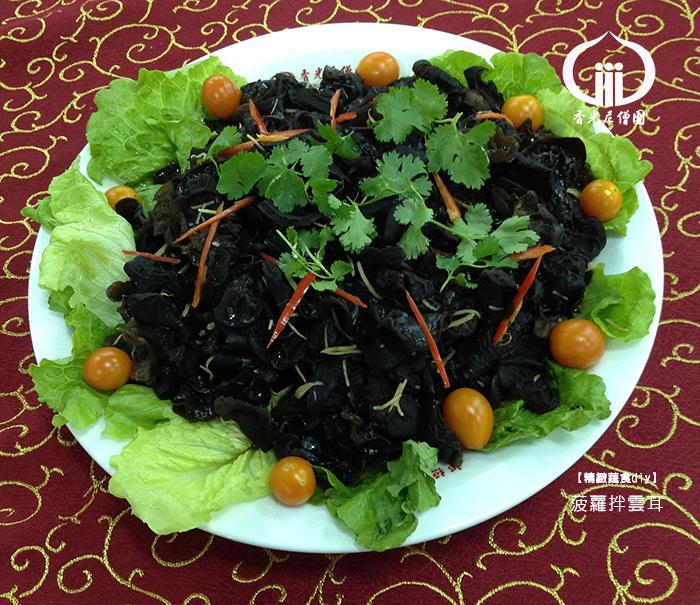 【精緻蔬食diy】黑美人-鳳梨拌雲耳 擺盤時,亦可加上小蕃茄裝飾。