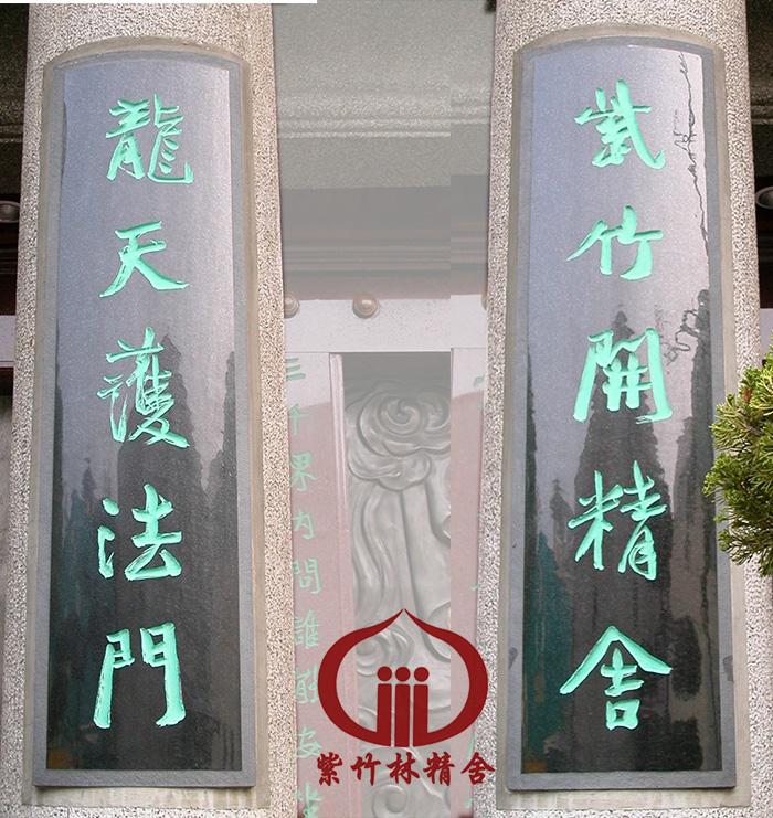 紫竹林精舍對聯 「紫竹開精舍」、「龍天護法門」