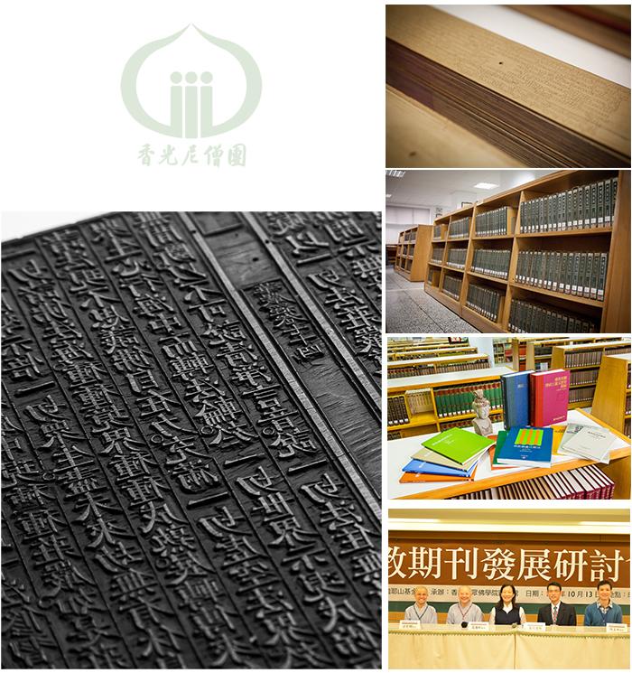 法寶的守護傳承──香光尼眾佛學院圖書館