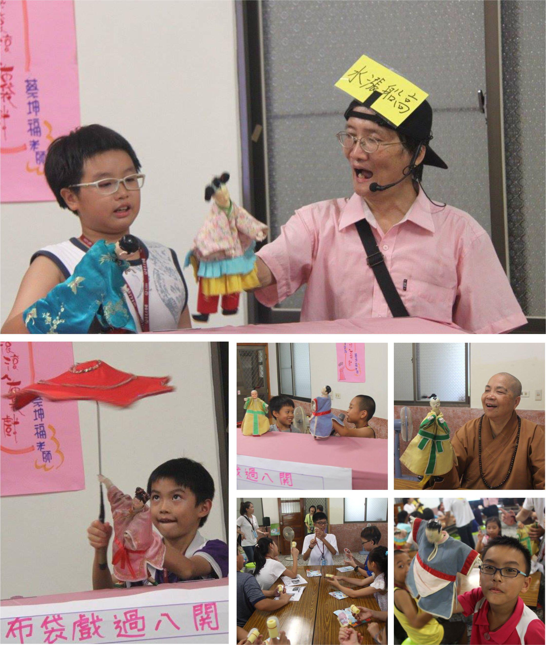 香光寺2016「開心一夏」兒童營--鬧熱滾滾ㄟ布袋戲體驗課程