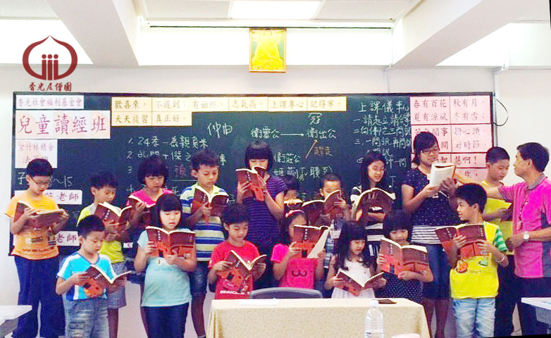 紫竹林精舍「兒童讀經班」自2007年(民國96年)開辦至今。