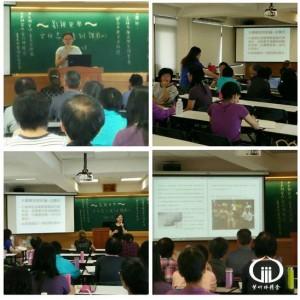紫竹林精舍105年度 影視史學文化志工培訓課程