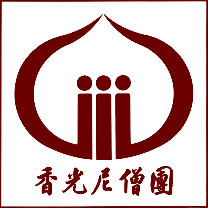香光尼僧團 Luminary International Buddhist Society