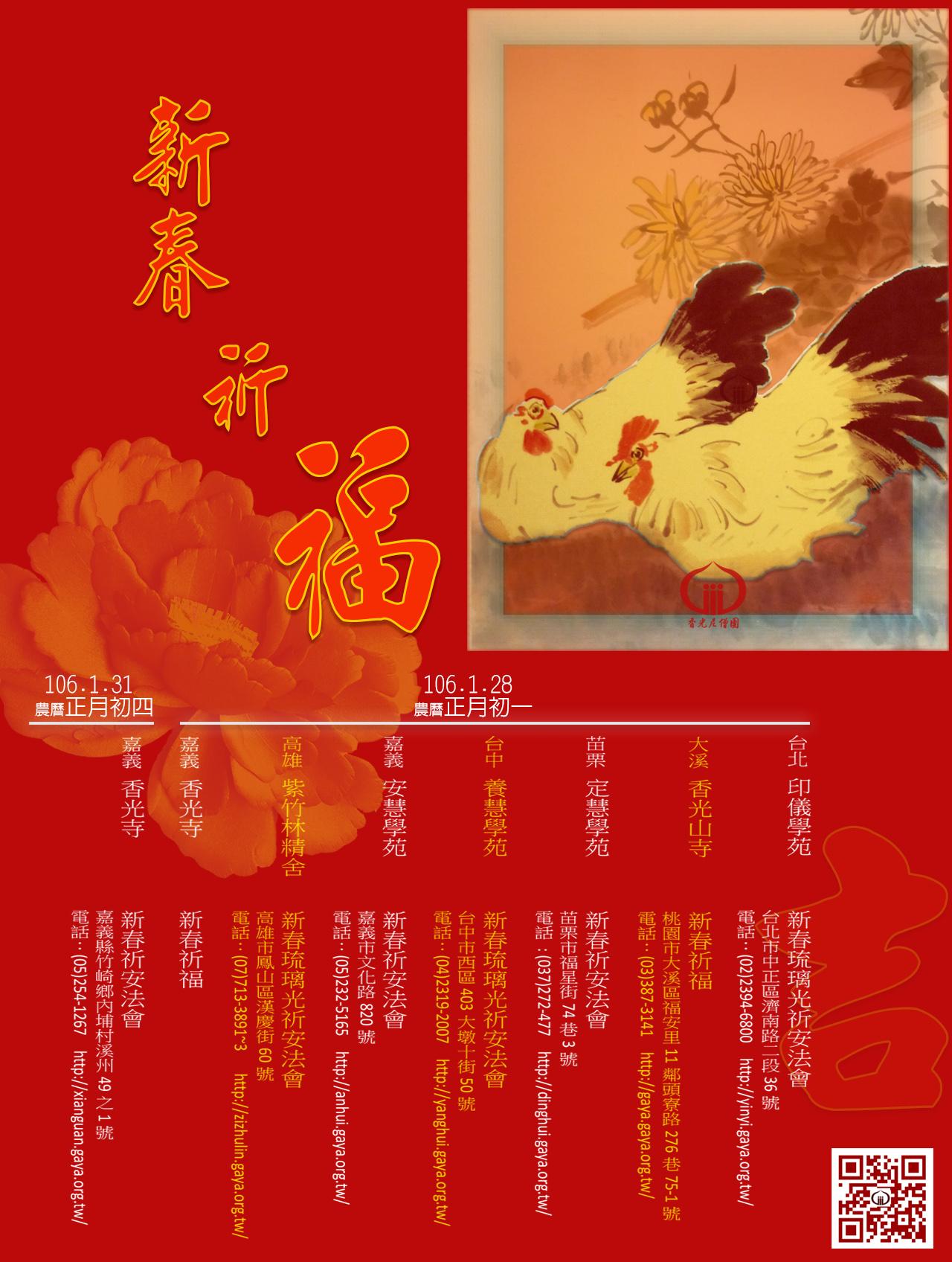 香光尼僧團 106年度 新春祈安法會