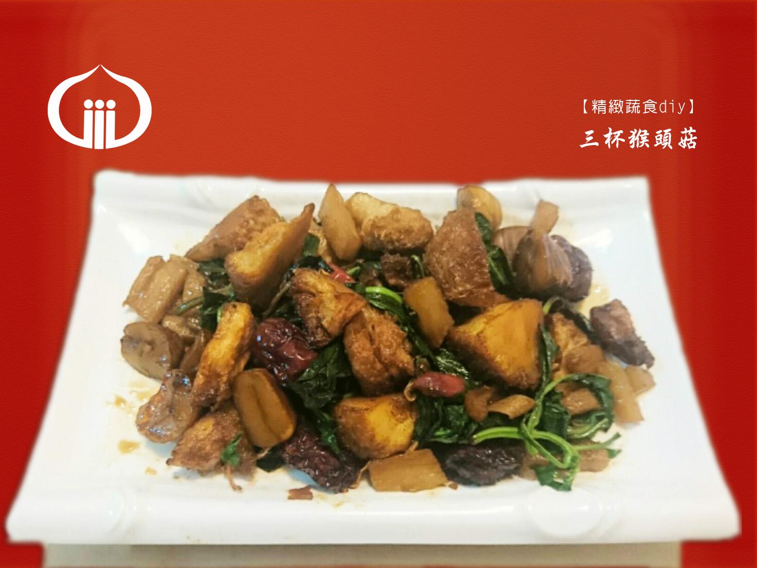 【精緻蔬食diy】 三杯猴頭菇