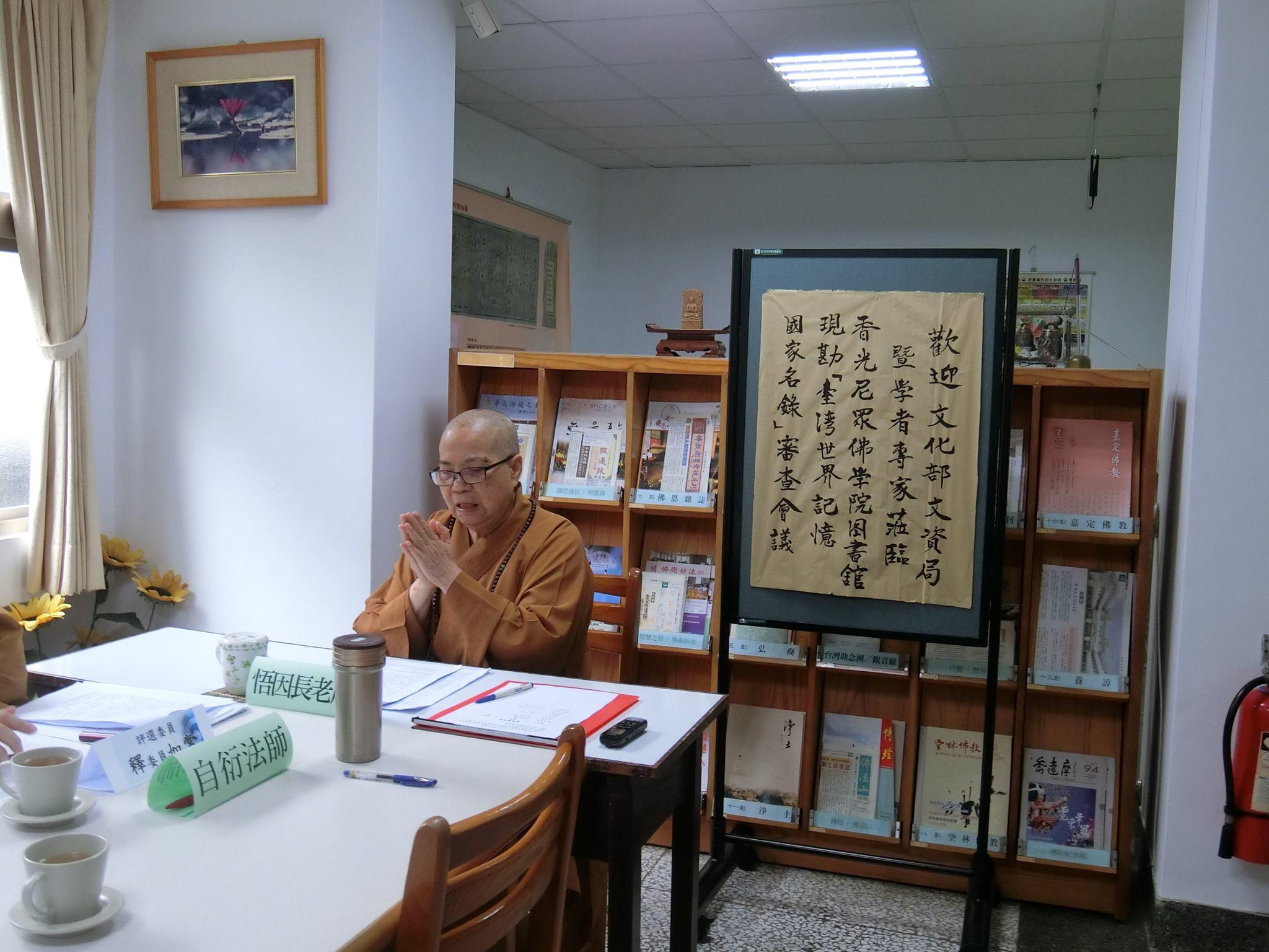 悟因長老尼開示香光尼眾佛學院圖書館典藏重要文獻的因緣。