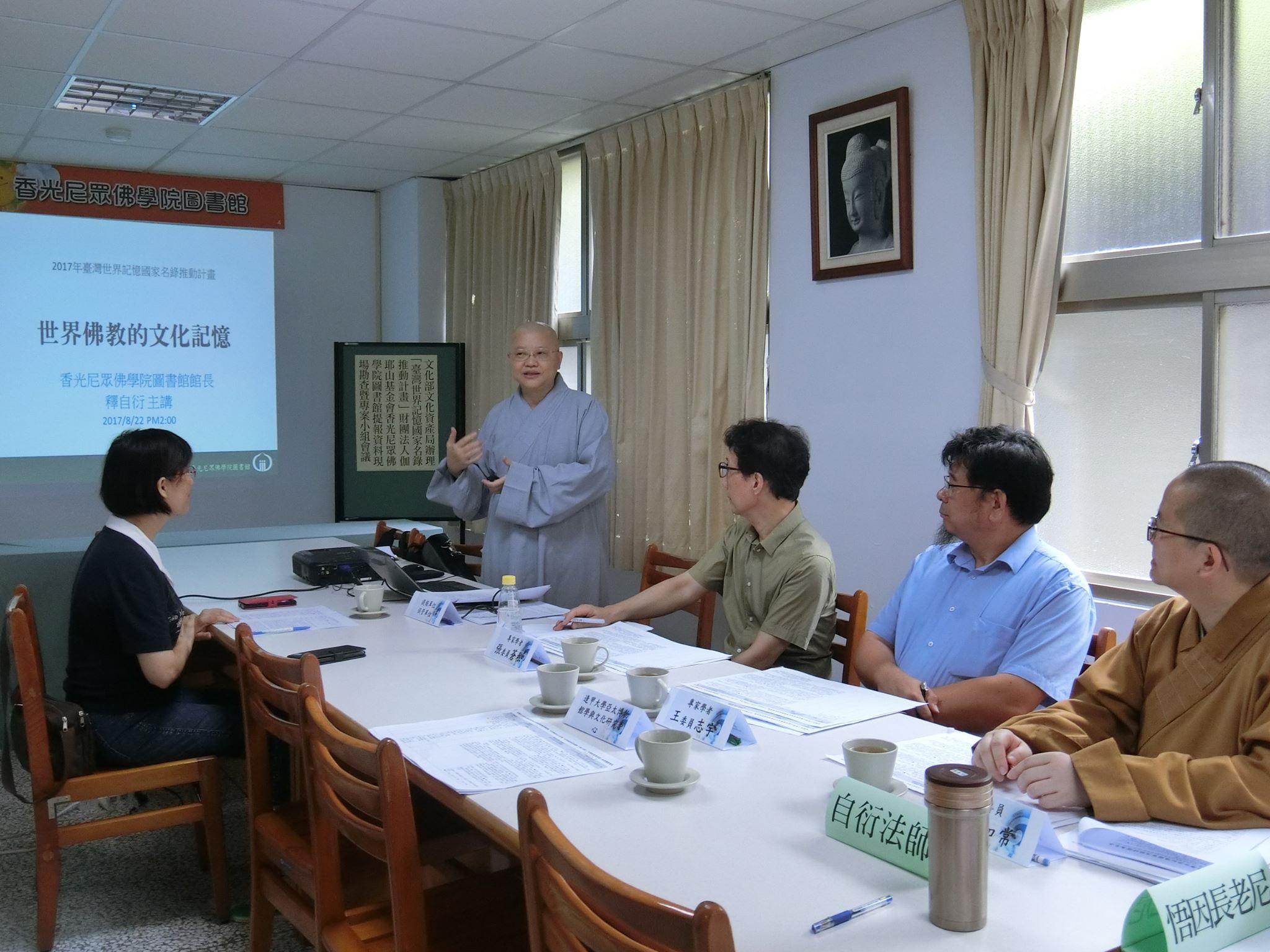 香光尼眾佛學院圖書館館長自衍法師簡報典藏的意義與數位化的方式等內容。