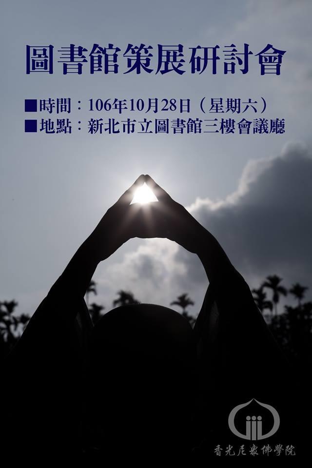106年香光尼眾佛學院圖書館舉辦「圖書館策展研討會」
