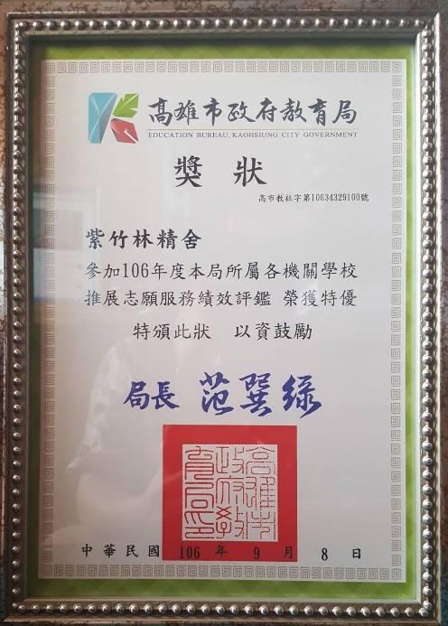 紫竹林精舍香光志願服務隊 榮獲106年度高雄市政府教育局推展志願服務績效評鑑 特優殊榮