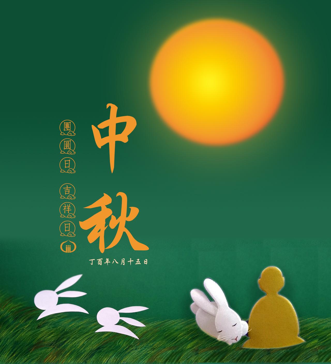 歲次丁酉年八月十五日 中秋佳節 祈願大家 平安快樂