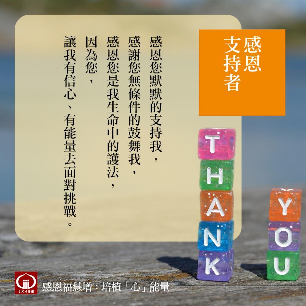 1090118_thank
