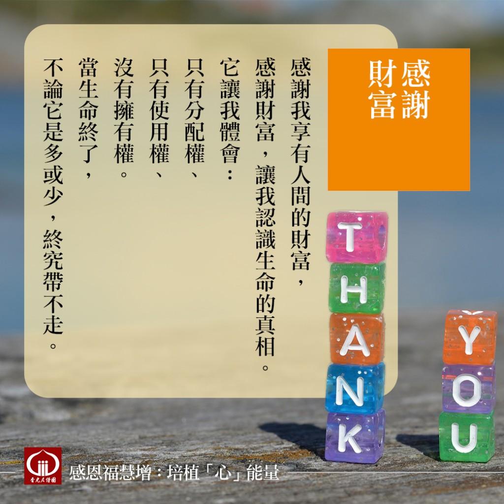 1100123_thank