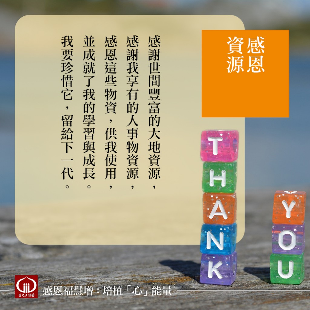 1100130_thank