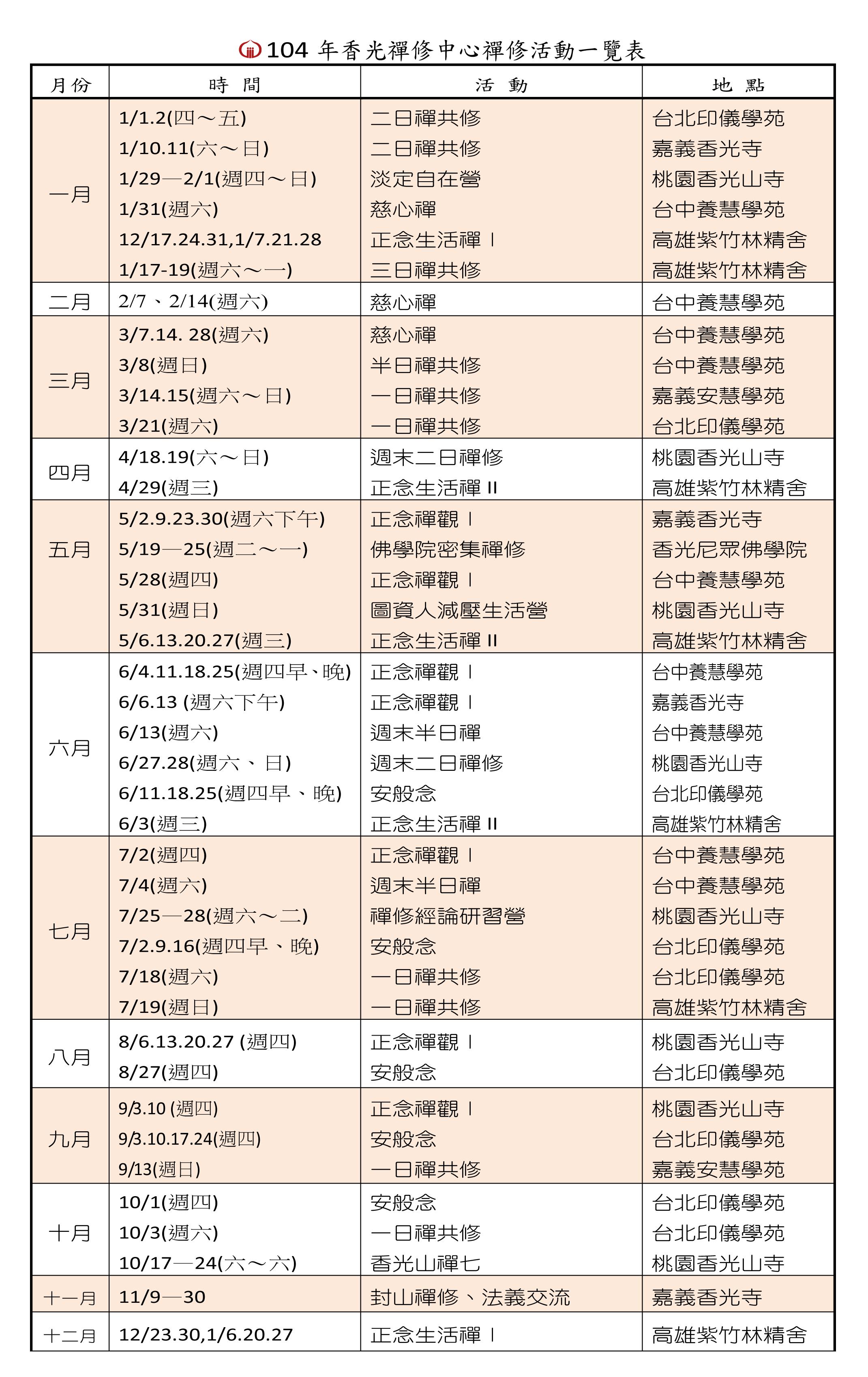 104年香光禪修中心禪修活動一覽表