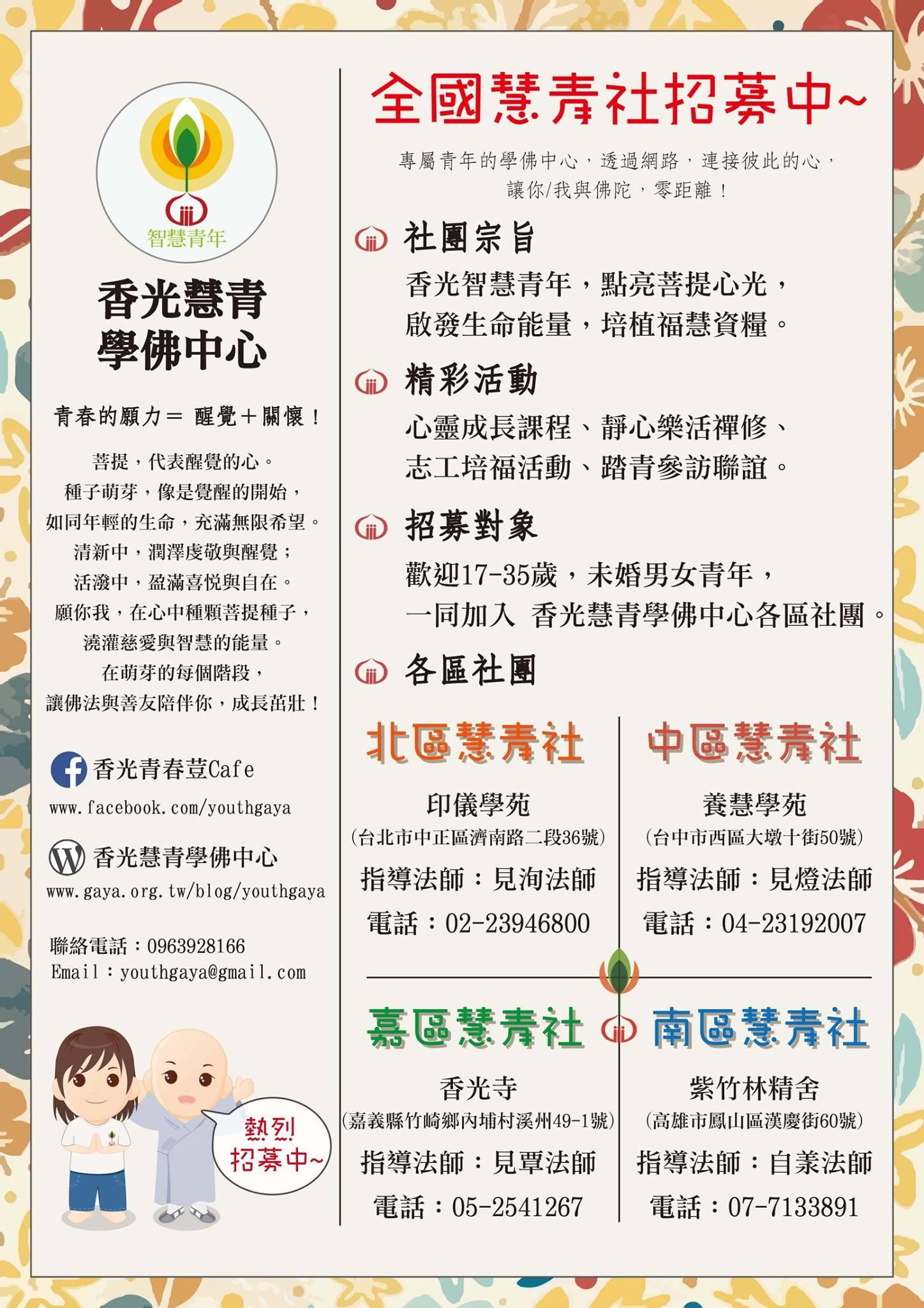 全國慧青社招募中
