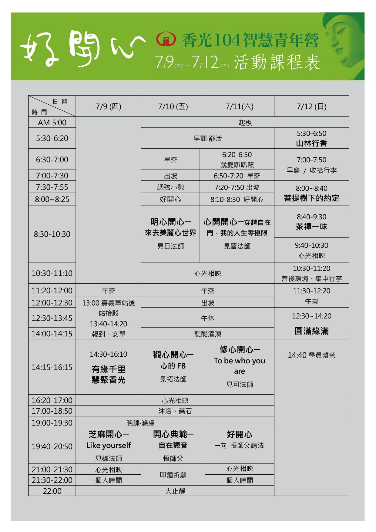 2015青年營活動課程表